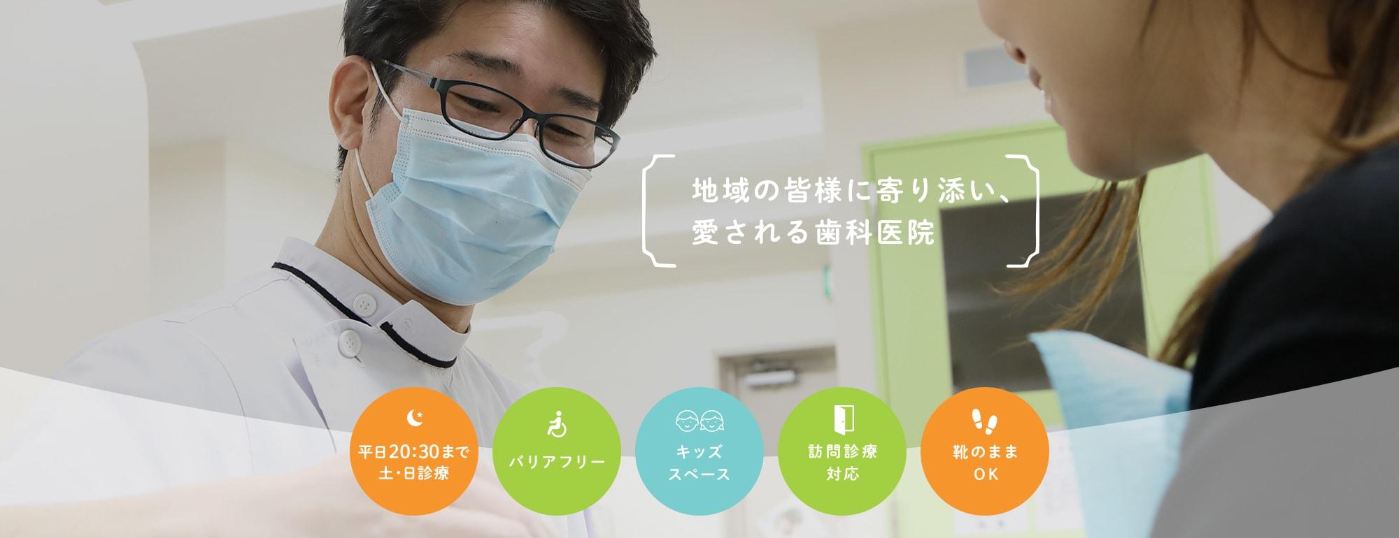地域の皆様に寄り添い、愛されるとも歯科医院
